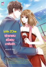 Love Zone พักยกแสบ แล้วแอบมาเติมรัก
