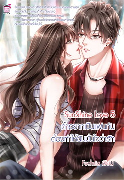 Sunshine Love 5 ถ้าอยากเป็นแฟนกัน ต้องทำให้ฉันมั่นใจว่ารัก