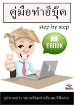 คู่มือสอนทำอีบุ๊ค (step by step)