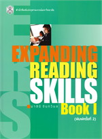 EXPANDING READING SKILLS BOOK I