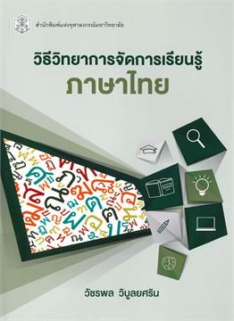 วิธีวิทยาการจัดการเรียนรู้ภาษาไทย