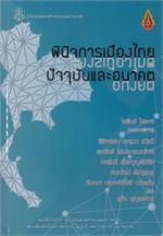 พินิจการเมืองไทย : ปัจจุบันและอนาคต
