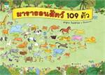 มาราธอนสัตว์ 109 ตัว