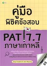 คู่มือพิชิตข้อสอบ PAT 7.7 ภาษาเกาหลี