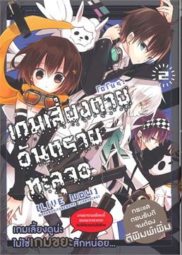 เกมเสี่ยงตาย อันตรายทะลุจอ เล่ม 2 (MG)