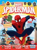 นิตยสาร SPIDER-MAN ฉบับที่ 9