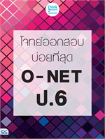 โจทย์ออกสอบบ่อยที่สุด O-NET ป.6
