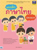 แบบฝึกภาษาไทย ประถม ๓