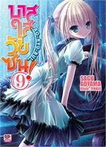 บาสใสวัยซน! RO-KYU-BU! เล่ม 9 (LN)