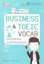 BUSINESS & TOEIC VOCAB มนุษย์ออฟฟิศต้องรู้ มนุษย์โทอิคต้องเตรียมสอบ!