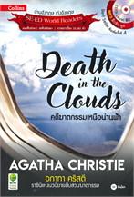 Death in the Clouds คดีฆาตกรรมเหนือน่านฟ้า