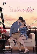 Unloveable รักต้องห้ามร้าย