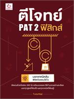 ตีโจทย์ PAT 2 ฟิสิกส์