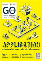 GO Digital Magazine Application (ฟรี)
