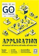 GO Digital Magazine Application (ฟรี)