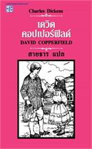 เดวิด คอปเปอร์ฟิลด์