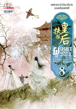 ฝูเหยาฮองเฮา หงสาเหนือราชัน เล่ม 8