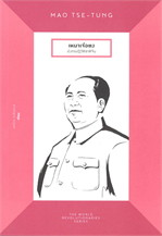 MAO TSE - TUNG เหมาเจ๋อตง มังกรปฏิวัติชาติจีน
