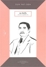 SUN YAT - SEN ซุน ยัตเซ็น บิดาแห่งการปฏิวัติชาวจีน