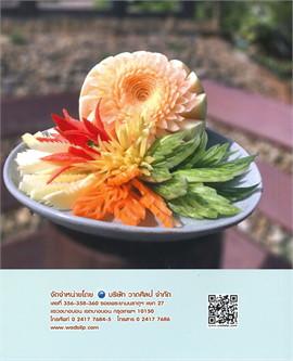 ศิลปะการแกะสลักผักเครื่องจิ้ม (ฉบับสุดคุ้ม)