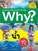 Why? น้ำ (ปกใหม่)