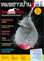 นิตยสารหมอชาวบ้าน ฉบับที่ 479 มีนาคม 2562