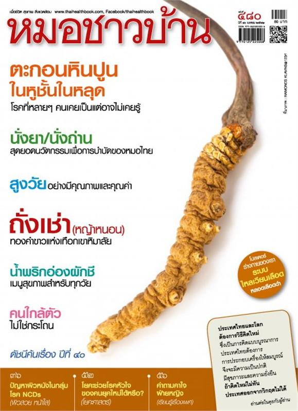 นิตยสารหมอชาวบ้าน ฉบับที่ 480 เมษายน 2562