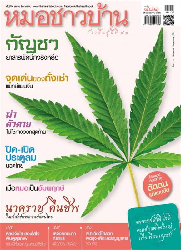 นิตยสารหมอชาวบ้าน ฉบับที่ 481 พฤษภาคม 2562