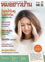 นิตยสารหมอชาวบ้าน ฉบับที่ 482 มิถุนายน 2562