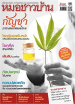 นิตยสารหมอชาวบ้าน ฉบับที่ 483 กรกฎาคม 2562