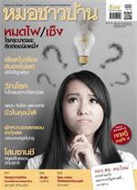 นิตยสารหมอชาวบ้าน ฉบับที่ 484 สิงหาคม 2562