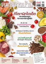 นิตยสารหมอชาวบ้าน ฉบับที่ 485 กันยายน 2562