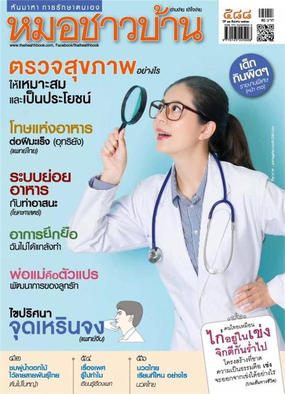 นิตยสารหมอชาวบ้าน ฉบับที่ 488 ธันวาคม 2562