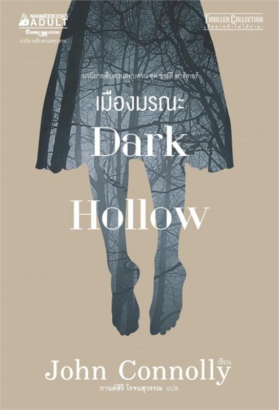 เมืองมรณะ Dark Hollow by John Connolly