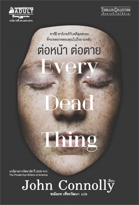 ต่อหน้าต่อตาย Every dead Thing by John C