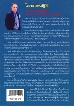 โหราศาสตร์ปฏิวัติ พยากรณ์อนาคตโลกและไทย