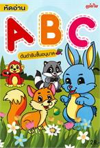 หัดอ่าน ABC ต้นตำรับชั้นอนุบาล