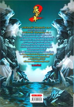 หาญท้าชะตาฟ้า ปริศนายุทธจักร ภาค 2 เล่ม 10