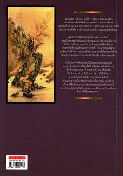 กระบี่เย้ยยุทธจักร ฉบับสมบูรณ์ (ผู้กล้าหาญคะนอง) เล่ม 4