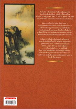 กระบี่เย้ยยุทธจักร ฉบับสมบูรณ์ (ผู้กล้าหาญคะนอง) เล่ม 5