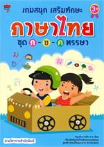 เกมสนุก เสริมทักษะภาษาไทย ชุด ก-ข-ค หรรษา