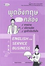 พูดอังกฤษคล่อง ขายง่าย บริการเลิศ ลูกค้าประทับใจ English for Service Business