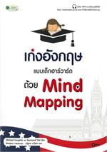 เก่งอังกฤษแบบเด็กฮาร์วาร์ด ด้วย Mind Mapping