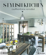 Stylish Kitchen รวมดีไซน์ครัวสวย หลากสไตล์