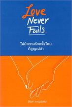 Love Never Fails. ไม่มีความรักครั้งไหนที่สูญเปล่า