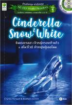 Cinderella & Snow White ซินเดอเรลลา เจ้าหญิงรองเท้าแก้ว & สโนว์ไวต์ เจ้าหญิงผู้เลอโฉม