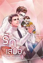 รักเสมอ (3 เล่มจบ)