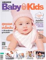 AMARIN BABY & KIDS ฉบับที่ 157 (น้องออโรร่า)