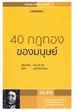 40 กฎทองของมนุษย์ Vol. 016