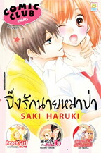 COMIC CLUB eMag เล่ม 21